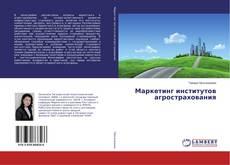 Capa do livro de Маркетинг институтов агрострахования