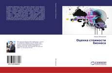 Bookcover of Оценка стоимости бизнеса