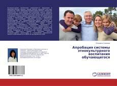 Copertina di Апробация системы этнокультурного воспитания обучающегося