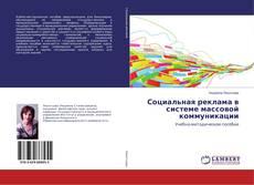 Bookcover of Социальная реклама в системе массовой коммуникации