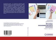 Bookcover of Основы экономического анализа