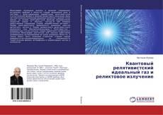 Обложка Квантовый релятивистский идеальный газ и реликтовое излучение