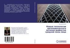 Обложка Новые технологии ортопедического лечения дефектов средней зоны лица