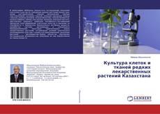 Bookcover of Культура клеток и тканей редких лекарственных растений Казахстана