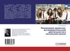 Bookcover of Реализация проектно-исследовательской деятельности в начальной школе