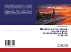Buchcover von Проблема оптимизации рисков малых предприятий в сфере туризма
