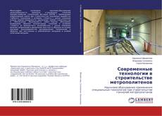 Buchcover von Современные технологии в строительстве метрополитенов