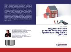 Обложка Педагогические условия локализации кризисных ситуаций с детьми
