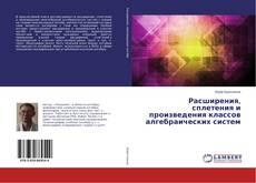 Bookcover of Расширения, сплетения и произведения классов алгебраических систем