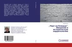 """Bookcover of """"Черт на блюдце"""": Введение в историческую нарратологию"""