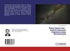 Bookcover of Пространство - единственная первооснова Вселенной