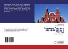 Buchcover von Культура России в пореформенный период