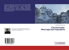 Bookcover of Скульптура. Мастерство портрета
