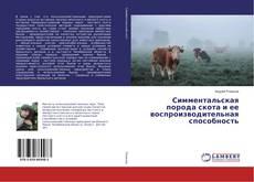 Обложка Симментальская порода скота и ее воспроизводительная способность