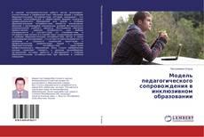 Borítókép a  Модель педагогического сопровождения в инклюзивном образовании - hoz