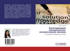 Capa do livro de Категоризация эмоционально-экспрессивной лексики