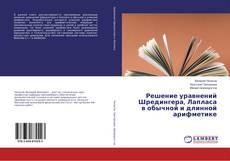 Bookcover of Решение уравнений Шредингера, Лапласа в обычной и длинной арифметике