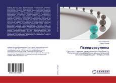 Borítókép a  Псевдоазулены - hoz