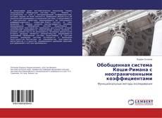 Bookcover of Обобщенная система Коши-Римана с неограниченными коэффициентами