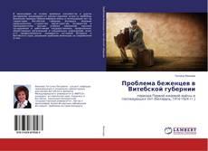 Capa do livro de Проблема беженцев в Витебской губернии