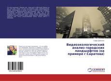 Обложка Видеоэкологический анализ городских ландшафтов (на примере г.Саратова)