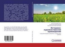 Обложка Историко-художественное краеведение