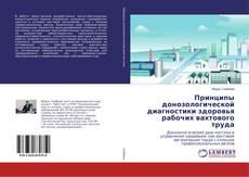 Bookcover of Принципы донозологической диагностики здоровья рабочих вахтового труда