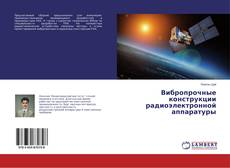 Bookcover of Вибропрочные конструкции радиоэлектронной аппаратуры