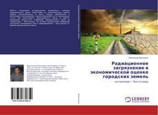 Copertina di Радиационное загрязнение в экономической оценке городских земель