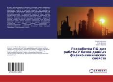 Разработка ПО для работы с базой данных физико-химических свойств的封面