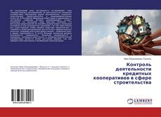 Bookcover of Контроль деятельности кредитных кооперативов в сфере строительства