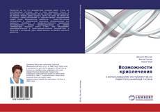 Bookcover of Возможности криолечения