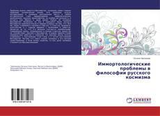 Bookcover of Иммортологические проблемы в философии русского космизма