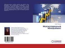 Обложка Международный менеджмент