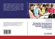 Обложка Развитие логического мышления учащихся в процессе обучения математике