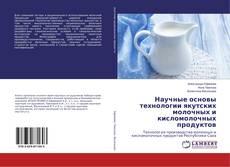 Обложка Научные основы технологии якутских молочных и кисломолочных продуктов