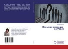 Польская операция на Урале的封面