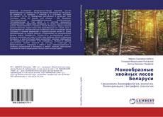 Bookcover of Мохообразные хвойных лесов Беларуси