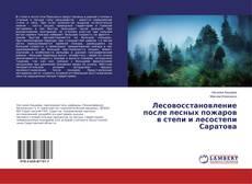 Лесовосстановление после лесных пожаров в степи и лесостепи Саратова的封面
