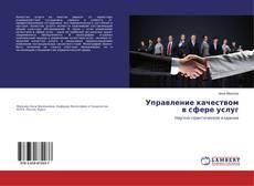 Обложка Управление качеством в сфере услуг