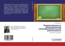 Bookcover of Преемственность формирования самообразовательной деятельности