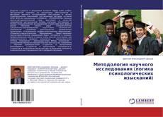 Buchcover von Методология научного исследования (логика психологических изысканий)
