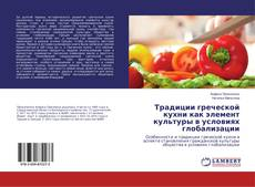 Обложка Традиции греческой кухни как элемент культуры в условиях глобализации