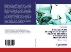 Couverture de Влияние СВЧ электромагнитного поля на свойства композиций материалов