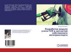 Buchcover von Разработка модуля учета ГСМ и запчастей собственного автотранспорта