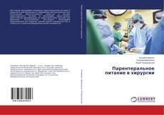 Bookcover of Парентеральное питание в хирургии