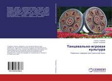 Bookcover of Танцевально-игровая культура