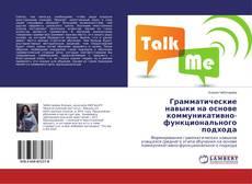 Грамматические навыки на основе коммуникативно-функционального подхода kitap kapağı