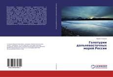 Buchcover von Голотурии дальневосточных морей России