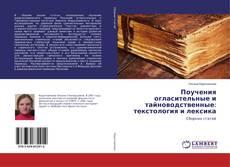 Обложка Поучения огласительные и тайноводственные: текстология и лексика